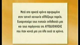 Greek LocalTV-Nickelodeon Trailer Transition 3/9/2010