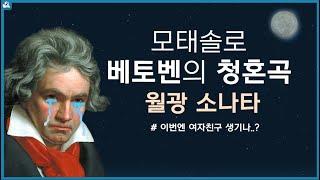 세계 3대 소나타 l 베토벤