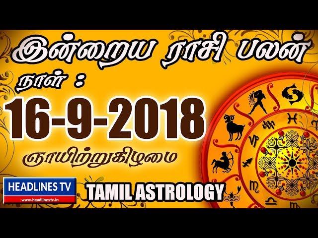16-09-2018 இன்றைய ராசி பலன் | indraya rasi palan 16th September | இன்றைய ராசி பலன் 16-9-2018
