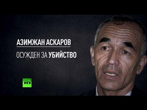 Госдеп наградил гражданина Киргизии, отбывающего пожизненное заключение по обвинению в убийстве