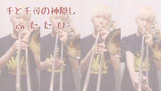 【楽譜出版】ふたたび/千と千尋の神隠し【Tb4重奏】