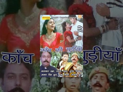 Kanch Ki Chudiyan || काँच की चुडीयाँ || Hindi Full Movies