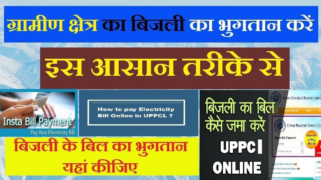 pay electricity bill online CSC के बिना बिजली का भुगतान करें ग्रामीण  क्षेत्र का By ! Anand kumar