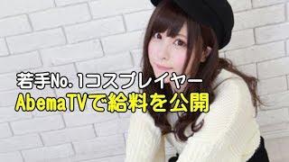 AbemaTV若手No.1コスプレイヤー・うらまる密着取材で給料が公開される □...