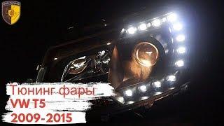 Тюнинг фары Фольксваген Т5 Транспортер Каравелла / Headlights Volkswagen T5 Transporter