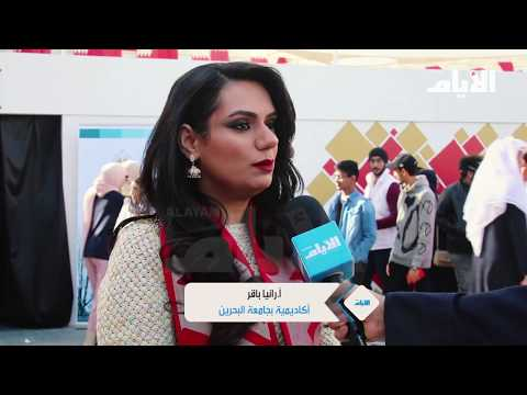 شعار «البحرين نحو العالمية» يتصدر احتفالات العيد الوطني بجامعة البحرين  - نشر قبل 2 ساعة
