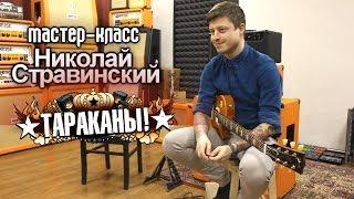 show MONICA Мастер-класс - Николай Стравинский