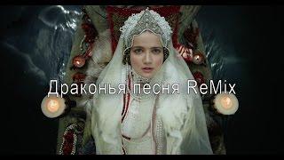 """Превью ремикса """"Драконья песня"""" из фильма """"Он дракон"""""""
