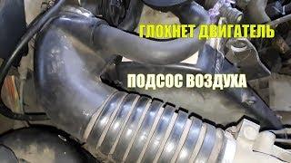 Глохнет двигатель и не держит обороты одна из причин Фольксваген Венто подсос воздуха