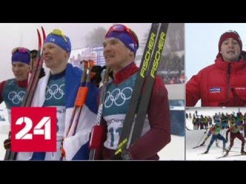 Лыжник из России Большунов завоевал серебро в масс-старте, у Ларькова - бронза - Россия 24