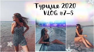 Турция 2020 VLOG 7 сели на диету Отзыв про отель Side Crown Palace Сиде Что я купила на подарки