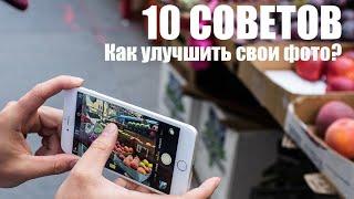 10 советов как улучшить фото на iPhone