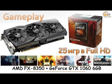 AMD FX-8350 с DDR3-2400 и GeForce GTX 1060 6GB и все современные игры летают?