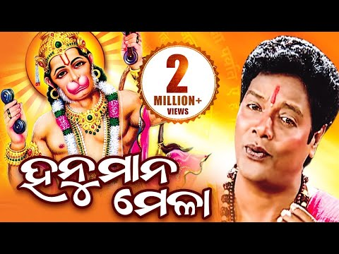 HANUMAN MELA ହନୁମାନ ମେଳା || By - Gagan Bihari Jena || WORLD MUSIC