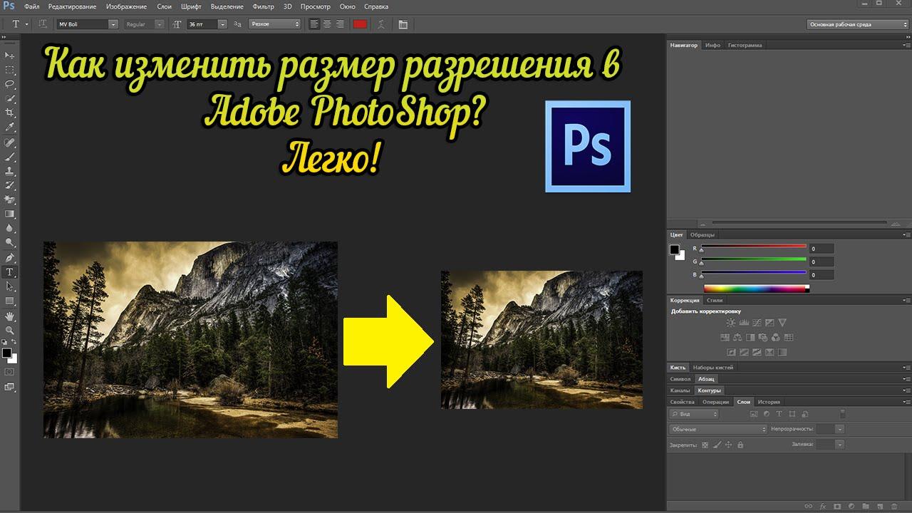 как изменить разрешения фото на компьютере два