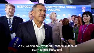 Минниханов: «Мы готовы работать и с оппозиционными партиями»