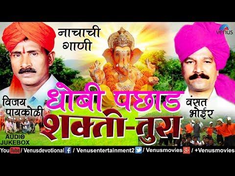 Dhobi Pachhad | Shakti - Tura | Vijay Paaykoli | Shahir Vasant Bhoir | JUKEBOX | Best Marathi Songs