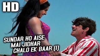 Sundar Ho Aise Mai Jidhar Chalo Ek Baar I Mohammed Rafi Dil Ka Raja 1972 Songs Raaj Kumar