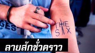 แทททูติดร่างกาย ติดทนติดนาน อยู่ถึง2สัปดาห์!! (2weeks tattoo) | KER WU