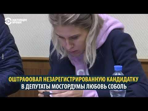 Соболь в суде оштрафовали на 300000р