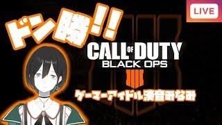 [LIVE] 【CoD:BO4】ゲーミングアイドルの高画質Blackout【VTuber】