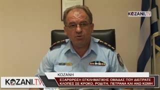 Σπείρα διαρρηκτών σε χωριά της Κοζάνης συνελήφθη από την Αστυνομία