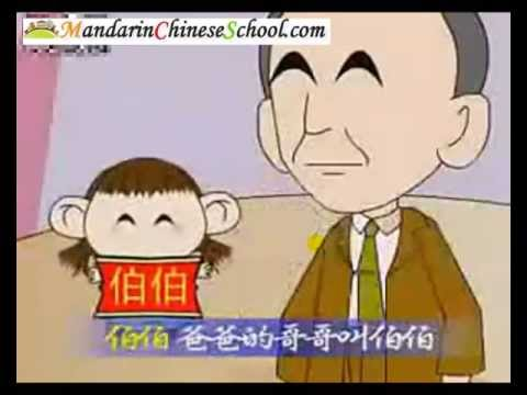Chinese Family Members Song
