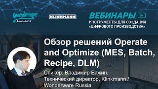 Обзор решений Operate and Optimize MES, Batch, Recipe, DLM