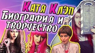 KATE CLAPP: биография и творчество
