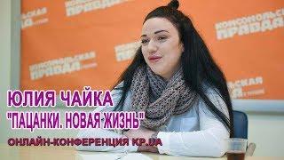 """""""Пацанки. Новая жизнь"""" (Юлия Чайка) (интервью) часть 2"""