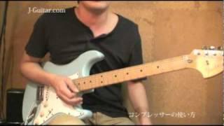 エフェクター入門-コンプレッサーの使い方【ギター初心者講座】 コンプレッサー 検索動画 7