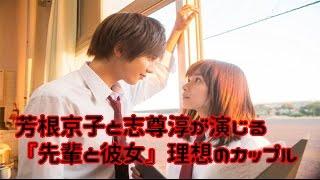 『表参道高校合唱部!』 「愛の歌」 10秒ジャンプ オモコー 先輩と彼女 ...
