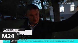 Второй участник ДТП на Остоженке рассказал об аварии - Москва 24