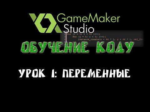 GAME MAKER: STUDIO♦УРОК #1♦СОЗДАНИЕ ПЕРСОНАЖА