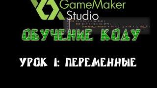 Game Maker Studio - Написание кодов - Урок 1: Переменные.