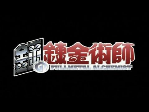 "Fullmetal Alchemist (2003) Opening 3 ""Undo"" Textless HD"
