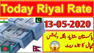 Saudi riyal rate in Pakistan India Bangladesh Nepal, Saudi riyal rate today, 13 May 2020,
