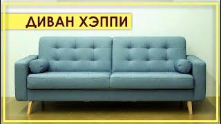 ДИВАН «Хэппи». Обзор 3 х местного дивана «Хэппи» от Пинскдрев в Москве