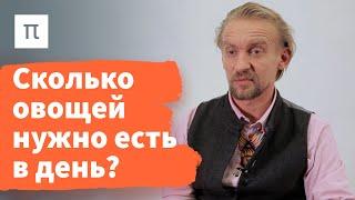 Пробиотики и пребиотики — Дмитрий Алексеев / ПостНаука