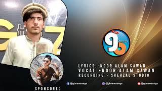 Shina New Song    Vocal & Lyrics Noor Alam Sawan    GB New Songs 2021