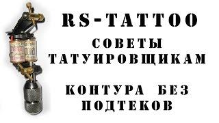 Советы татуировщикам. Контура без подтеков. Как держать тату машинку, выставить ход иглы. RS-TATTOO