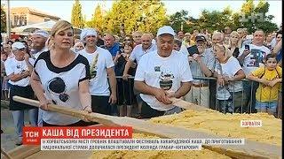 Президент Хорватії долучилася до приготування кукурудзяної каші на фестивалі міста Гробнік