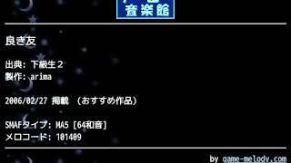 投稿型ゲーム着メロサイト「ゲーム音楽館☆」(game-melody.com)の過去の投稿作品を録音したものです。 -- 投稿者: arima 投稿者コメント: 下級生2より「良き友」です。