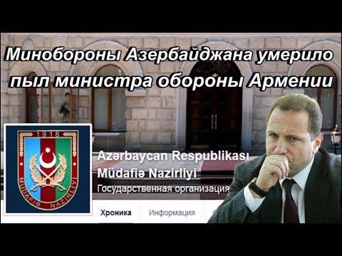 Минобороны Азербайджана умерило пыл министра обороны Армении