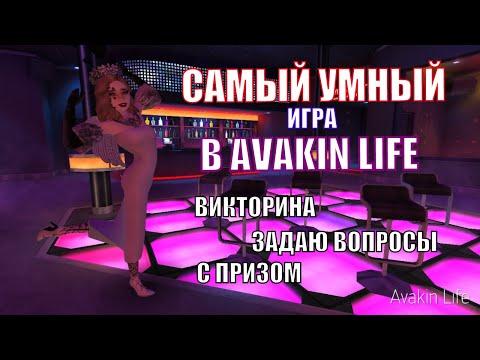 ИГРА САМЫЙ УМНЫЙ В АВАКИН ЛАЙФ    AVAKIN LIFE