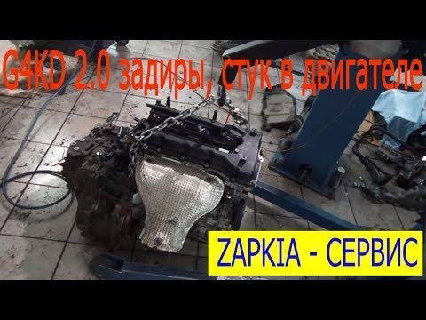 G4KD 2.0 задиры, стук в двигателе Киа Спортейдж 3, Хендай Тусан, IX35 ч. 2