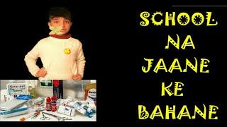 SCHOOL NA JANE KE BAHANE II SCHOOL BUNK II 4 Ways to stay at Home #FUN #COMEDY #MORAL
