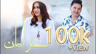 Abbas Neshat New Song 2021 Kheramaan عباس نشاط - خرامان