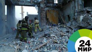 На месте взрыва дома в Магнитогорске найден последний погибший - МИР 24