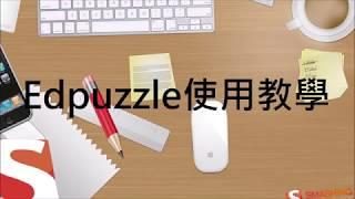 Edpuzzle 使用教學